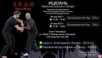 Питерская Школа Ицюань, 29-30 мая 2021