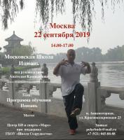 Московская Школа Ицюань, 22.09.19