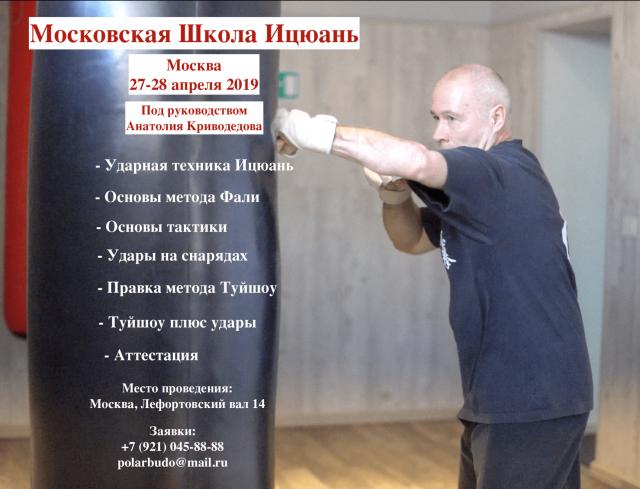 Московская Школа Ицюань, 27-28 апреля 2019 г.