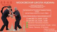 Московская Школа Ицюань, 21-22 мая 2021