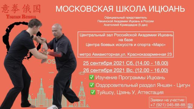 Московская Школа Ицюань, 25-26 сентября 2021