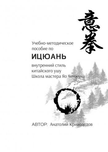 Учебно-методическое пособие по Ицюань