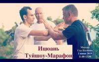 Туйшоу-Марафон, Москва, 01.06.19